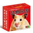 動物楽園早教認知カードピンイン付中国語漢字カード