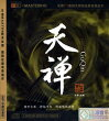天禅古琴巫娜中国民族楽器ヒーリング中国音楽CD