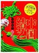 中国結芸手芸工芸・中国語書籍+DVD中国結び手芸