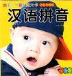中国語ピンイン学習カード