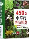 450種類の薬草彩色図鑑ポケット版小型本中国語版書籍