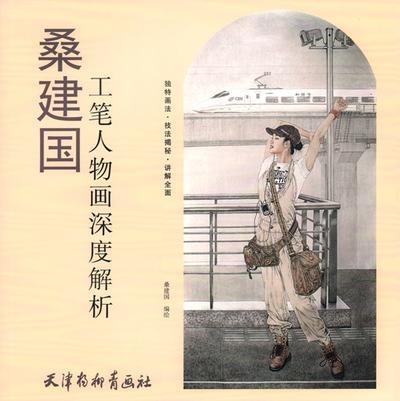 桑建国工筆人物画深度解析  中国人物画技法書
