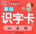 基礎識字(下)ピンイン付中国語漢字カード