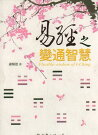 易経融通の知恵風水占い台湾版