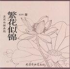 繁花似錦 花の線描 実用白描画稿 大人の塗り絵 中国語版