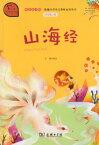 山海経 楽しい読書 小学4年級上期 中国語版書籍