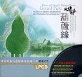 ひょうたん笛風華国楽CD2枚中国音楽CD