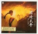 密境天音仏教音楽CD1枚中国音楽CD
