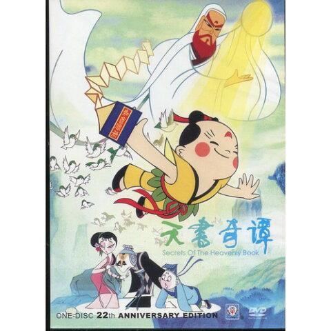 天書奇譚 童話 中国語版アニメDVD