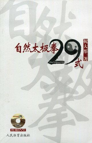 自然太極拳29式 武術・太極拳・気功【中国語書籍+DVD】