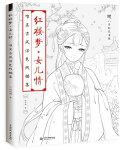 紅楼夢女児情唯美古風塗り絵の線描集大人の塗り絵・中国語