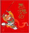 西遊記蝸牛典蔵屋スマホで聴くピンイン付中国語絵本