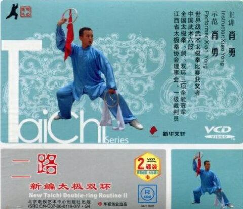 新編太極双環二路 (武術・太極拳・気功・中国語版VCD)