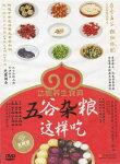 雑穀類の食べ方功能養生食物宝典中国料理・中国語DVD