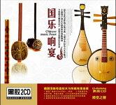 国楽響宴伝統民族楽器音楽・中国語CD