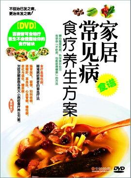 生活習慣病 食による療養 中国料理・中国語DVD