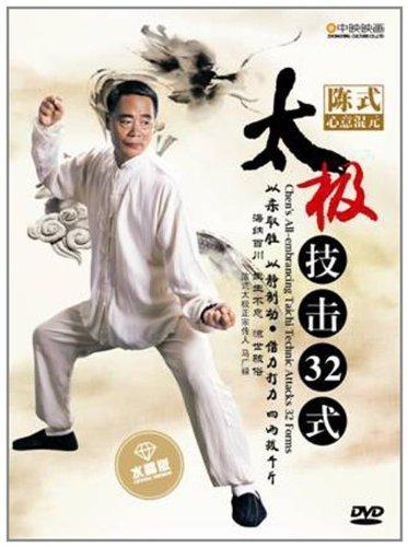 陳式心意混元太極技撃32式 馬広録 中国太極拳DVD