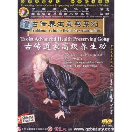 【中国の漢方養生】古伝道家高級養生功 古伝養生宝典系列(DVD2枚入)