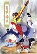 金猴降妖20周年紀念西遊記中国語アニメDVD(簡体繁体中国語・英語字幕)