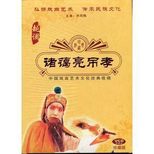 諸葛亮吊孝 越調 伝承民族文化 (民族伝統・中国語版VCD)