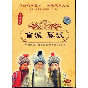 言派 奚派 老生唱腔 伝承民族文化 民族伝統・中国語DVD
