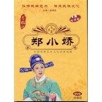鄭小嬌 黄梅戯 伝承民族文化 (民族伝統・中国語版DVD)