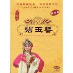 碧玉簪 黄梅戯 伝承民族文化 (民族伝統・中国語版DVD)