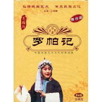 ハンカチの物語 黄梅戯 伝承民族文化 (民族伝統・中国語版DVD)