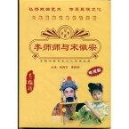 李師師と宋徽宗 黄梅戯 伝承民族文化 (民族伝統・中国語版DVD)