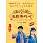 遙指杏花村 黄梅戯 伝承民族文化 (民族伝統・中国語版DVD)