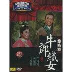 彦星と織姫 黄梅戯 中国経典戲曲映画シリーズ (民族伝統・中国語版DVD)