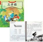 三字経文学之旅啓航系列ピンイン付き絵本(語学・中国語)