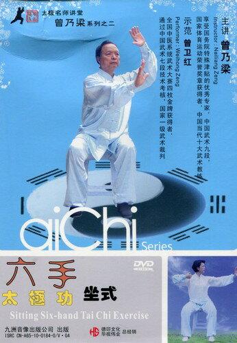 六手太極功座式 曾乃梁 (武術・太極拳・気功・中国語版DVD)