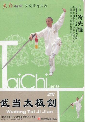 武当太極剣 冷先鋒 (武術・太極拳・気功・中国語版DVD)