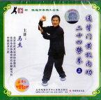 通背門黄極内功二十四勢拳 上 (武術・太極拳・気功・中国語版VCD)