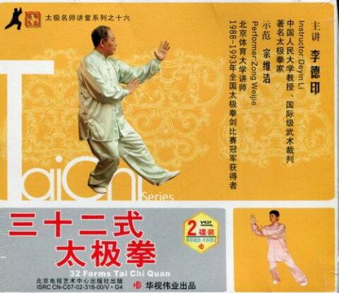 三十二式太極拳 (武術・太極拳・気功・中国語版VCD)