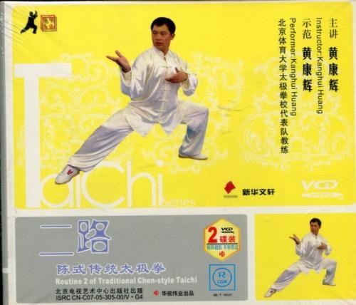 陳式伝統太極拳二路 (武術・太極拳・気功・中国語版VCD)