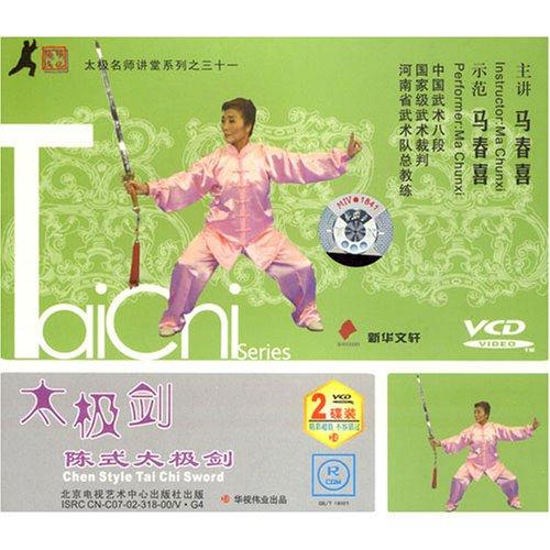 陳式太極剣 武術・太極拳・気功・中国語VCD