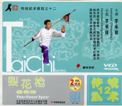 梨花槍 武術・太極拳・気功・中国語VCD