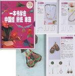 一冊で中国結び手芸折紙串珠を学ぶ中国伝統工芸