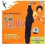 ブルース・リージークンドー無敵超脚(武術・太極拳・気功・中国語版VCD)