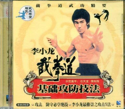 ブルース・リー ジークンドー 基礎攻防技法 (武術・太極拳・気功・中国語VCD)