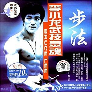 ブルース・リー 武技の魂 歩法 武術・太極拳・気功・中国語VCD