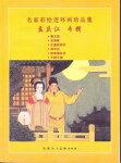 孟慶江名家彩絵絵本珍品集(中国伝統漫画)