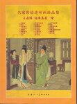 王叔暉・任率英名家彩絵絵本珍品集(中国伝統漫画)