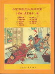 ト孝懐・戴宏海名家彩絵絵本珍品集(中国伝統漫画)
