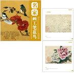 名家画工筆花鳥 中国画技法叢書 (中国絵画)