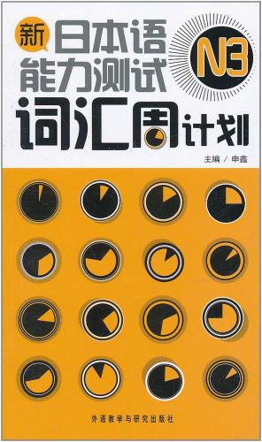 新日本語能力検定試験N3 語彙MP3付き