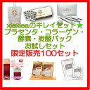 【送料無料】塗る・飲むコラーゲン、プラセンタ+酵素ドリンク、排出系ハーブティプレゼント!!!...