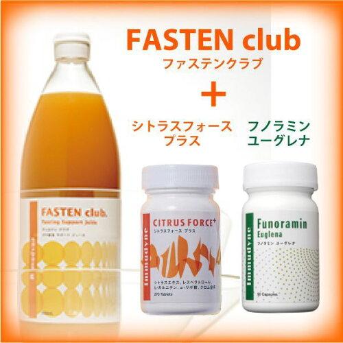 ■Newファステンクラブ+スペシャルコース【ファステンクラブ+ユーグレナ(みどりむし)+シトラスフ...